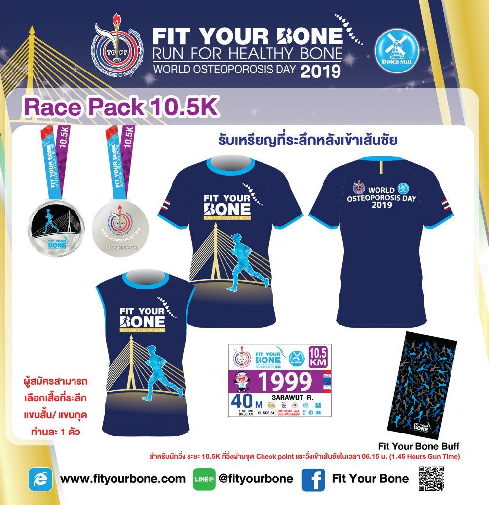 10K Racepack_FYB2019