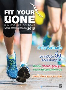 Cover Fit Your Bone 2015
