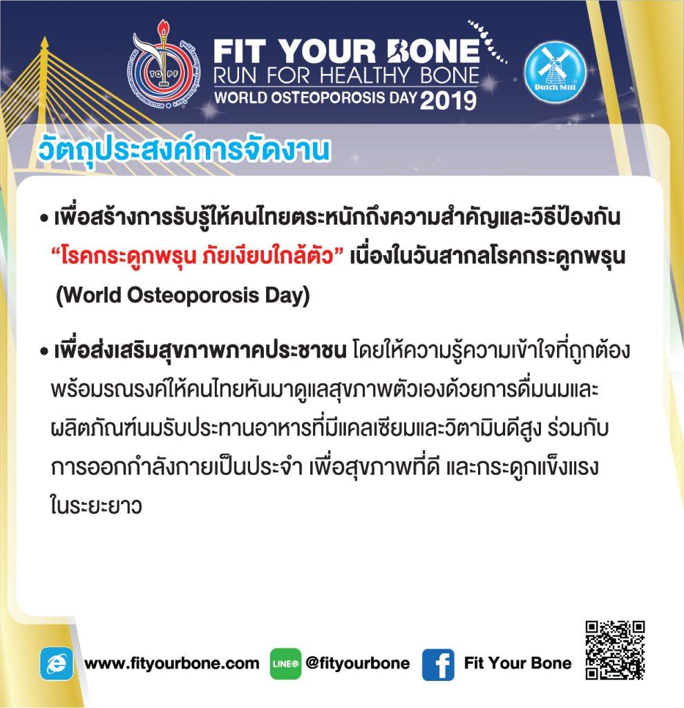 FYB 2019_Objectives
