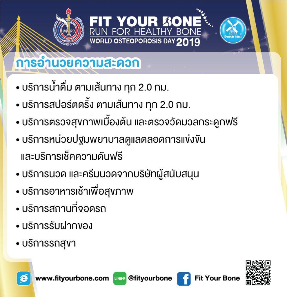 FYB 2019_Service