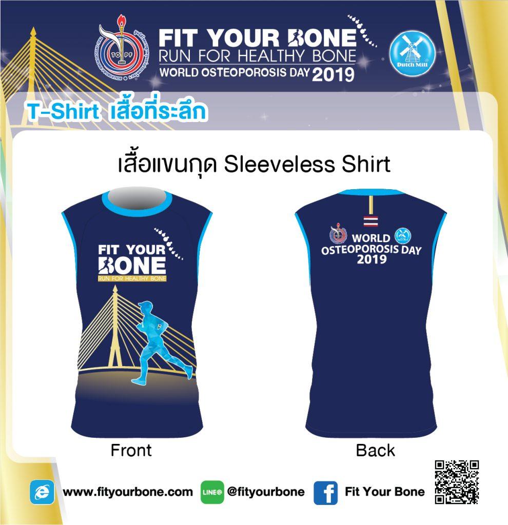 FYB 2019_Sleeveless Shirt