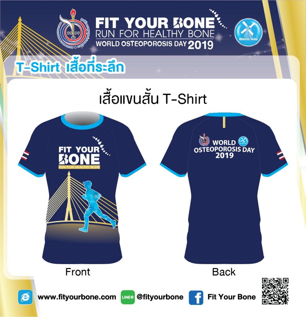 FYB 2019_T-Shirt