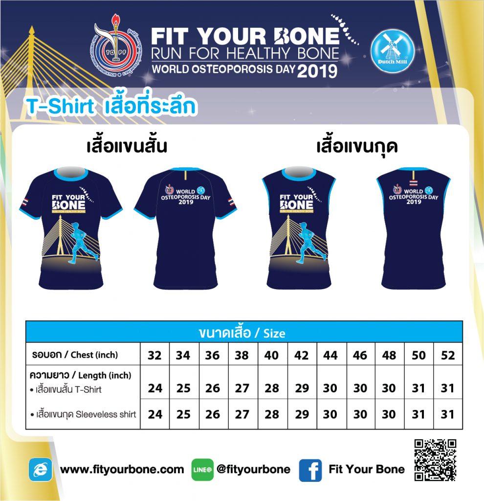 FYB 2019_T-Shirt Details