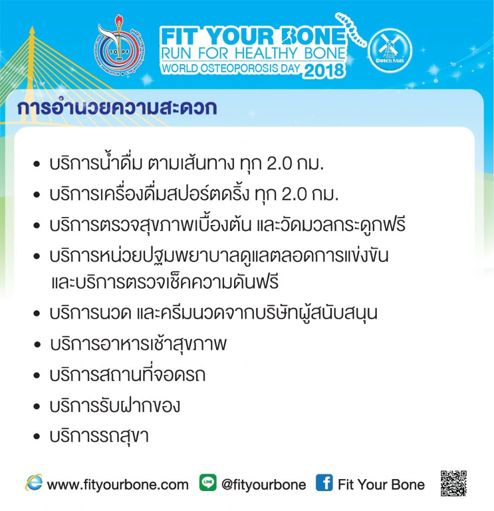 info_Fit_your_Bone-2018_Service