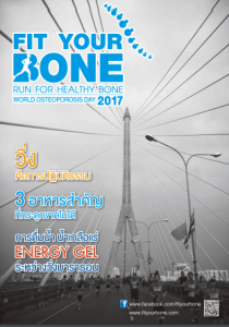 Cover_Fit 2017